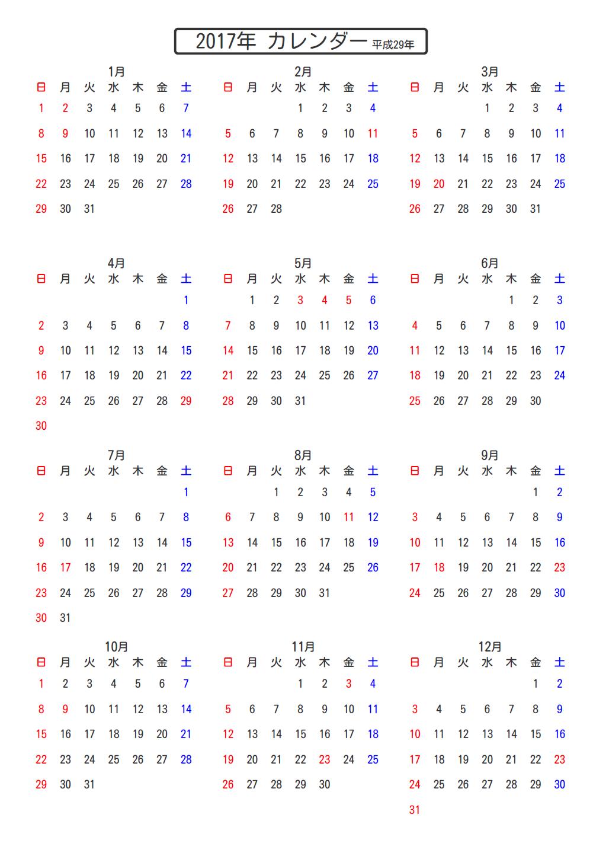 カレンダー 2017 1 2019 カレンダー を無料でダウンロード