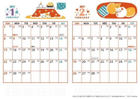 2018年カレンダー印刷用 2019 カレンダー を無料でダウンロードできます