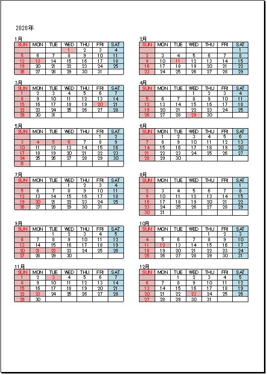 エクセルカレンダー 2020 無料